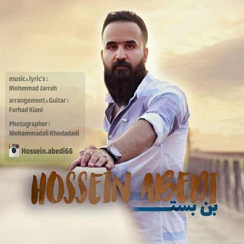 دانلود موزیک جدید حسین عابدی بن بست
