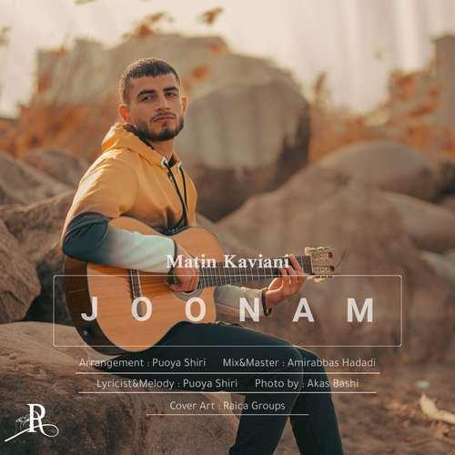 دانلود موزیک جدید متین کاویانی جونم