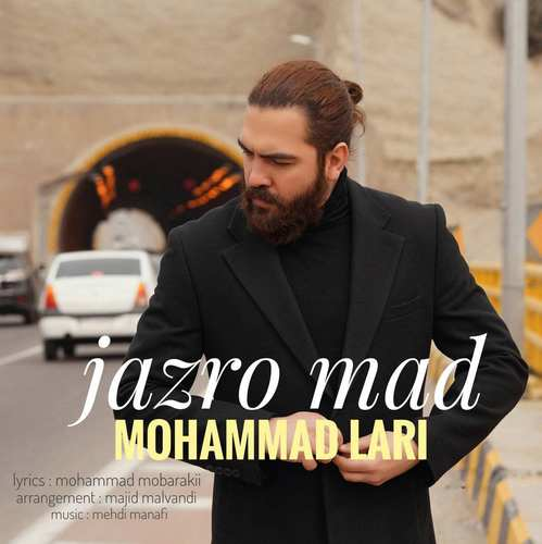 دانلود موزیک جدید محمد لاری جذر و مد