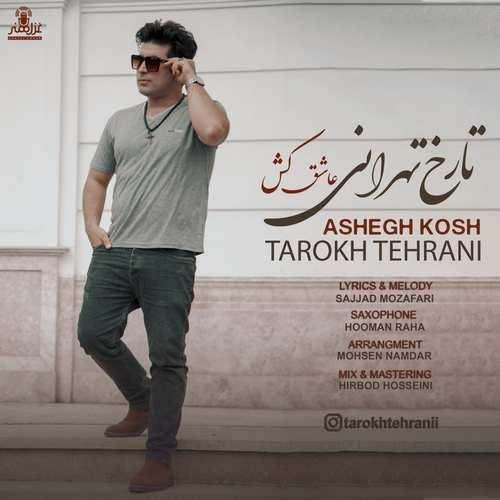دانلود موزیک تارخ تهرانی عاشق کش