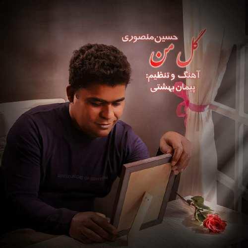 دانلود موزیک جدید حسین منصوری گل من