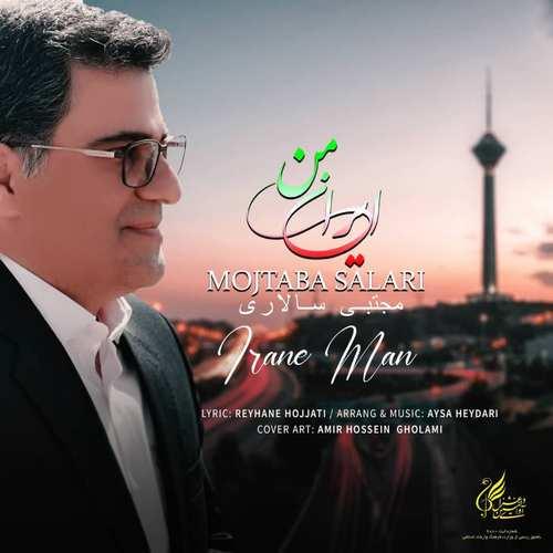 دانلود موزیک جدید مجتبی سالاری ایران من