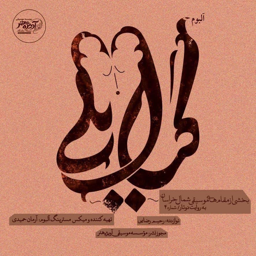 دانلود موزیک جدید رحیم رضایی گرایلی