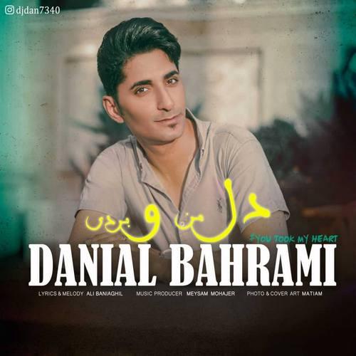 دانلود موزیک جدید دانیال بهرامی دل من و بردی