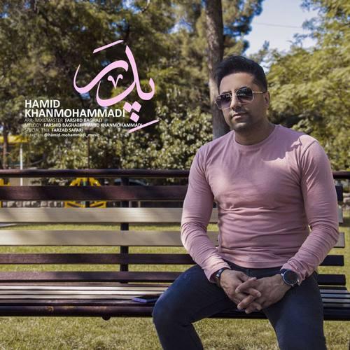 دانلود موزیک جدید حمید خان محمدی پدر