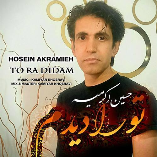 دانلود موزیک جدید حسین اکرمیه تو را دیدم