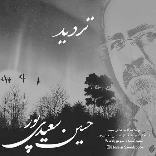 دانلود موزیک جدید حسین سعیدی پور تردید