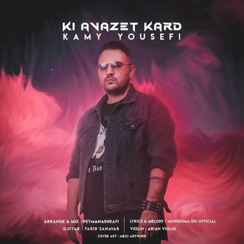 دانلود موزیک کامی یوسفی کی عوضت کرد
