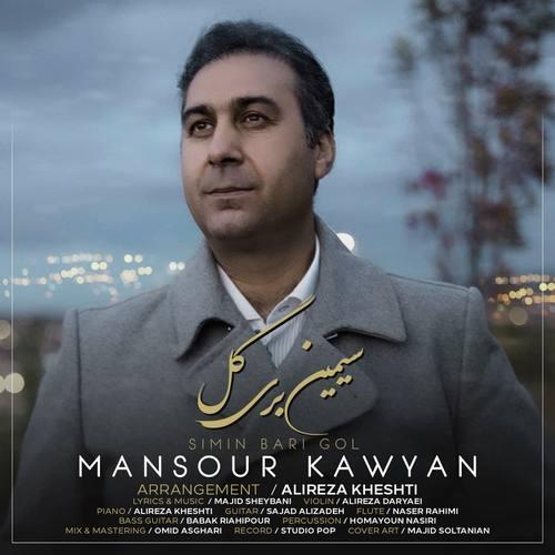 دانلود موزیک جدید منصور کاویان سیمین بری گل