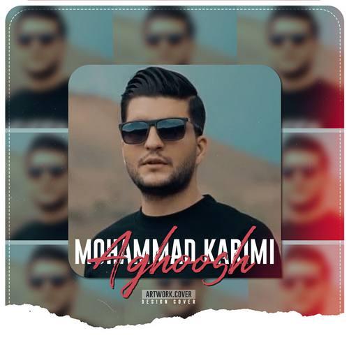 دانلود موزیک محمد کریمی آغوش