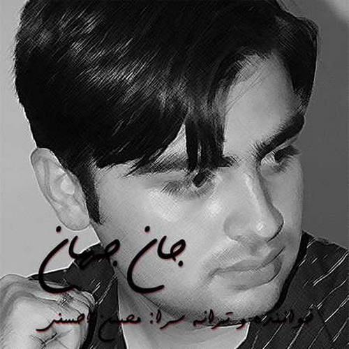 دانلود موزیک جدید محسن احسنی جان جهان
