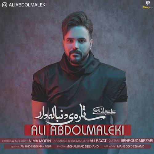 دانلود موزیک علی عبدالمالکی ستاره ی دنباله دار