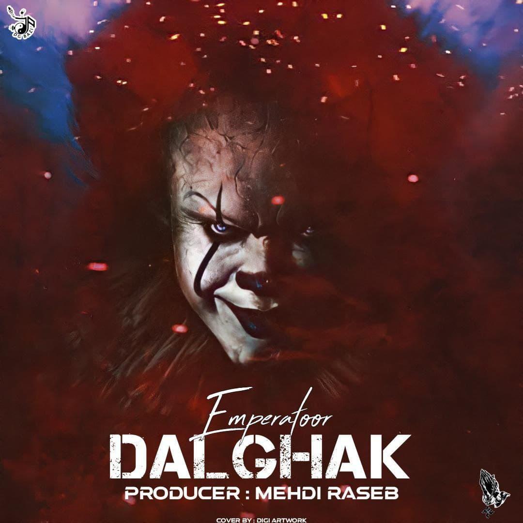 دانلود موزیک جدید امپراطور دلقک