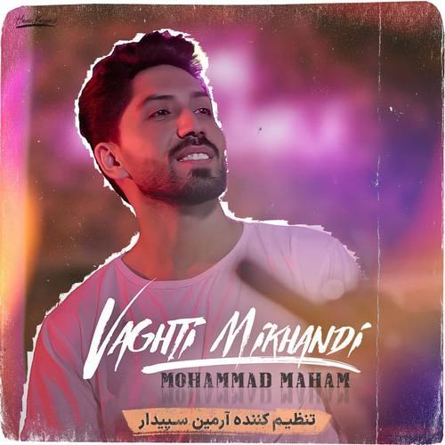 دانلود موزیک جدید محمد مهام وقتی میخندی