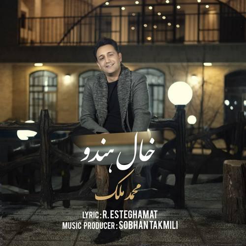 دانلود موزیک جدید محمد ملک خالِ هندو