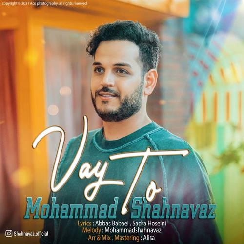 دانلود موزیک جدید محمد شهنواز وای تو