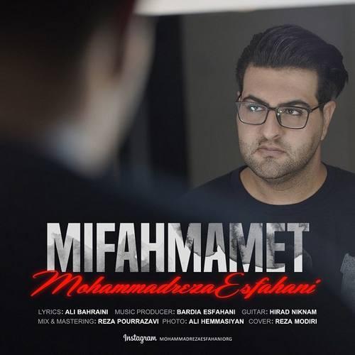 دانلود موزیک جدید محمدرضا اصفهانی میفهممت