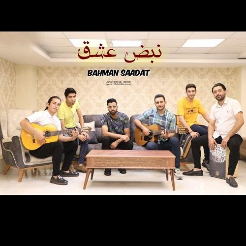 دانلود موزیک بهمن سعادت نبض عشق