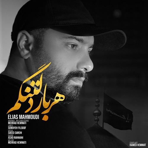 دانلود موزیک جدید الیاس محمودی هر بار دلتنگم