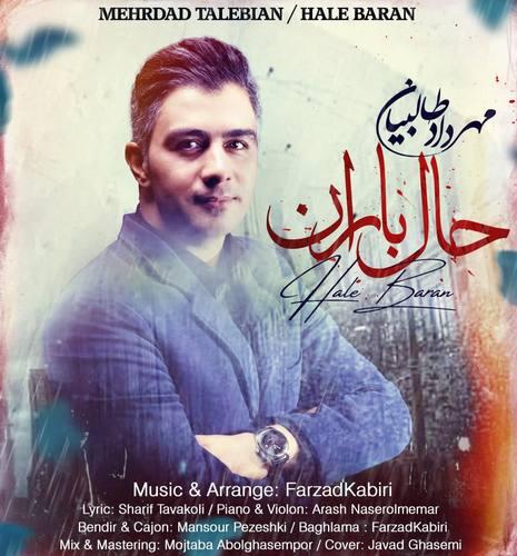 دانلود موزیک جدید مهرداد طالبیان حال باران