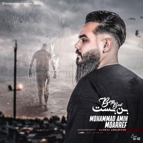 دانلود موزیک جدید محمد امین معرف بن بست