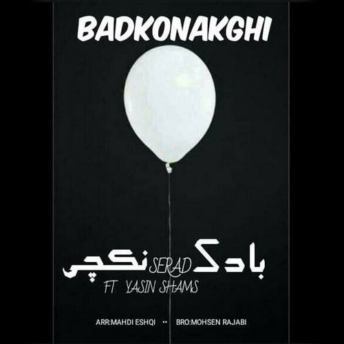 دانلود موزیک جدید سراد و یاسین شمس بادکنکچی