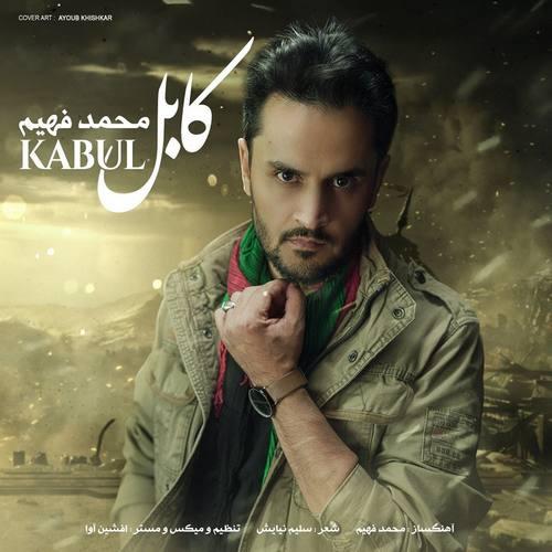 دانلود موزیک جدید فهیم کابل