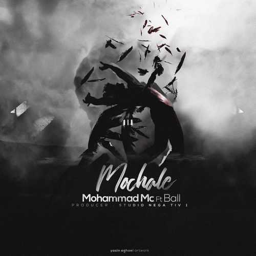 دانلود موزیک جدید محمد امسی و بال مچاله