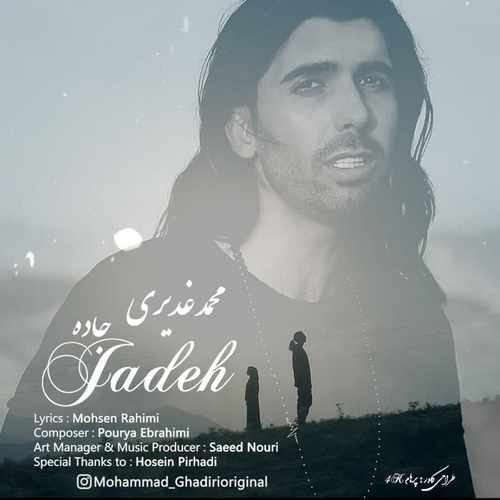 دانلود موزیک جدید محمد غدیری جاده
