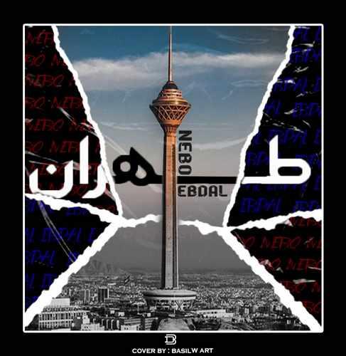 دانلود موزیک جدید ابدال و نبو طهران