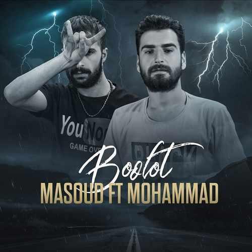 دانلود موزیک جدید مسعود و محمد بولوت