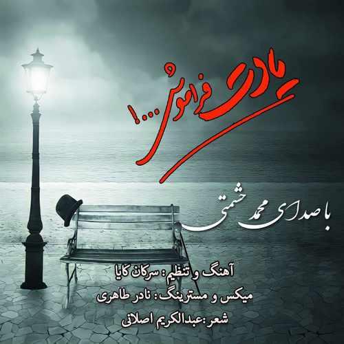 دانلود موزیک جدید محمد حشمتی یادت فراموش